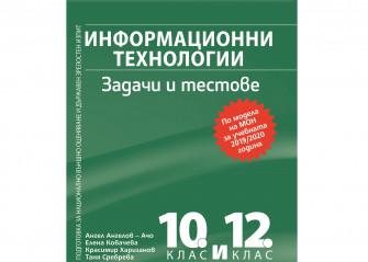 Информационни технологии. Задачи и тестове за 10. и 12. клас. Подготовка за НВО и ДЗИ