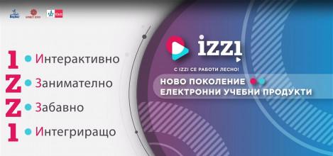 IZZI - ново поколение електронни учебни продукти
