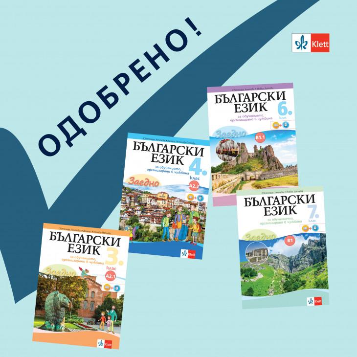 ОДОБРЕНИ учебници за обучението в чужбина