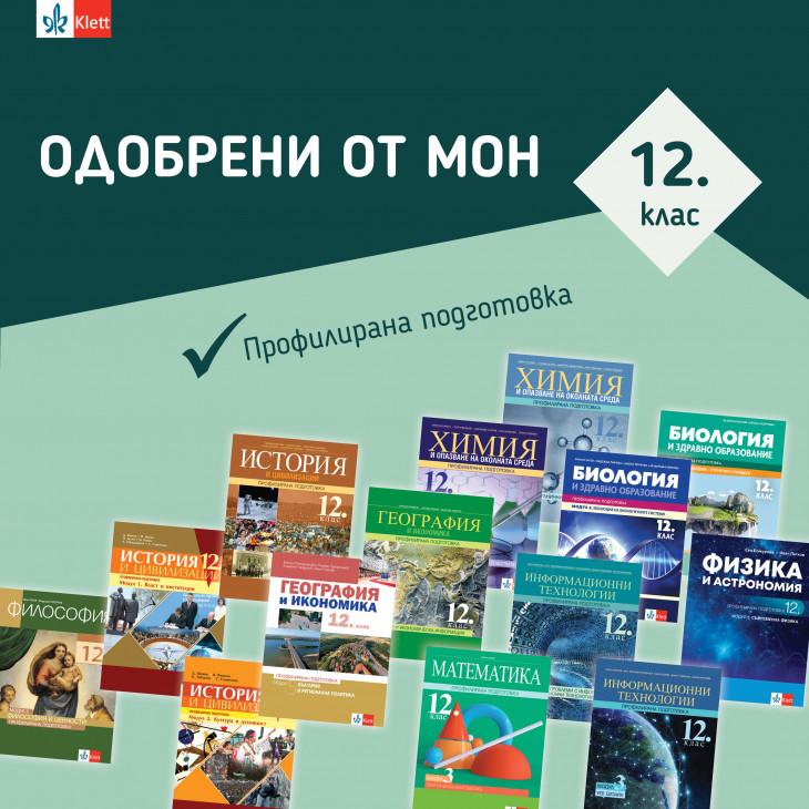 12. клас профилирана подготовка - ОДОБРЕНИ УЧЕБНИЦИ