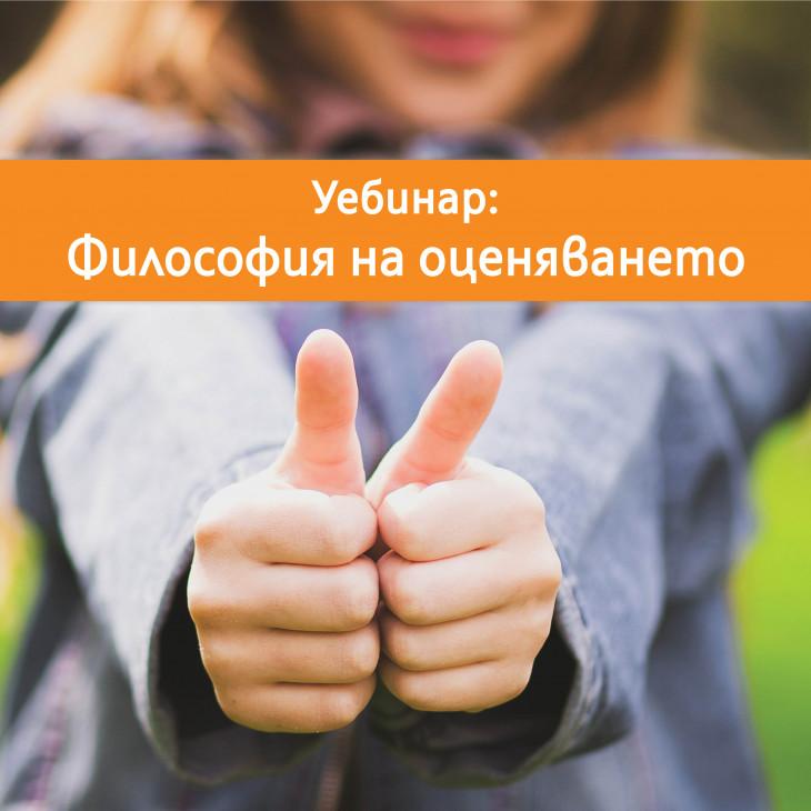 Предстоящ уебинар на тема:Философия на оценяването в процеса на обучение