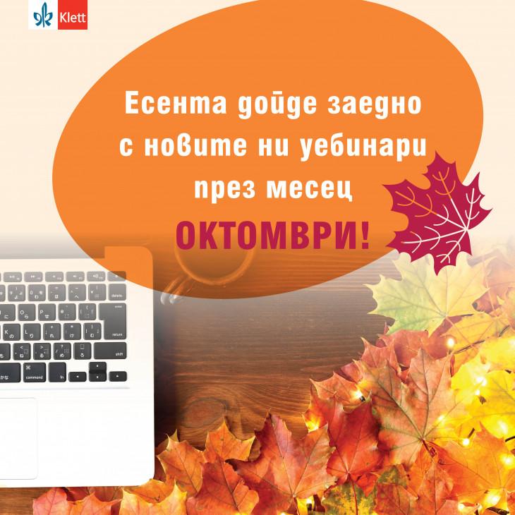 ПРОГРАМА за уебинари за месец октомври
