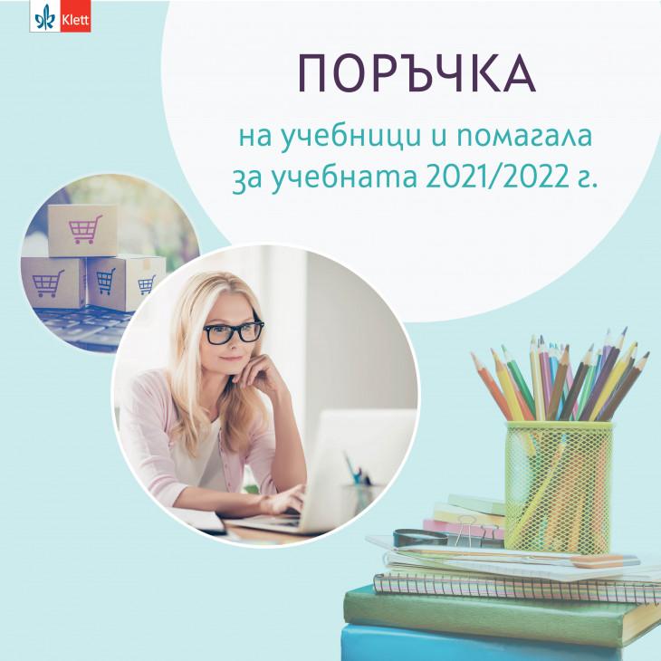 Заявяване на познавателни книжки и учебници за учебната 2021/2022 г.
